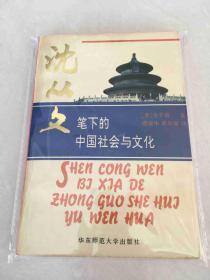 沈从文笔下的中国社会与文化