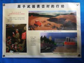 1971年宣传画三防挂图十九毛主席语录原子武器袭击时的行动对开挂图