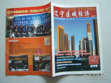 《辽宁区域经济》创刊号,2005年第1期