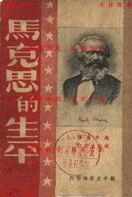 马克思的生平-赵冬垠译-民国新中出版社刊本(复印本)