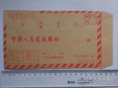 《中国人民建设银行--联行专用》(信封)
