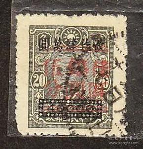 民国,桂普2国父像桂区银元,5分信销票(1949年).
