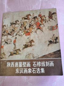 陕西唐墓壁画、石椁线刻画•东汉画像石选集