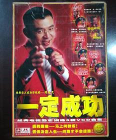 一定成功:经典电视励志训练5辑VCD合集