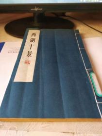 上海人美出版:(编号本:120~111本 16开 白纸线装一册