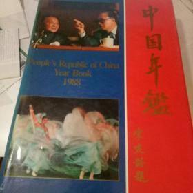 中国年鉴1988 【精装、16开超厚册】