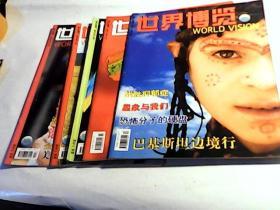 世界博览(2004年2.5.7.11.12)共5本合售