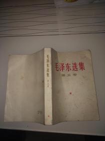 毛泽东选集(第五卷.). 私藏无笔迹无水渍1977年江苏一版一印).