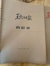 Heilongjiang Daily 12 volumes sold together in 1969! 4 open!