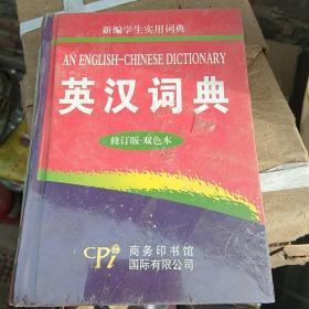 新编学生实用词典,英汉词典(修订版,双色本)
