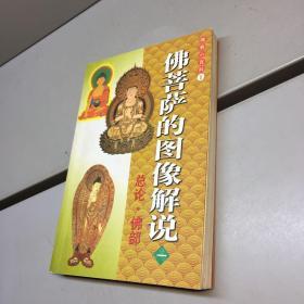 (佛教小百科1) 佛菩萨的图像解说 (一): 总论.佛部 【一版一印 9品-95品+++ 正版现货 自然旧 实图拍摄 看图下单】