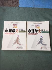 当代心理科学名著译丛——心理学史导论【第四版】 上、下册