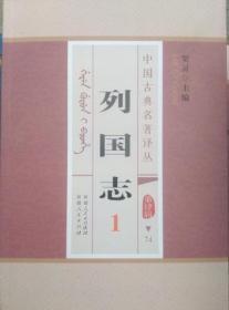 正版现货  列国志1 锡伯文 新疆人民 贺灵