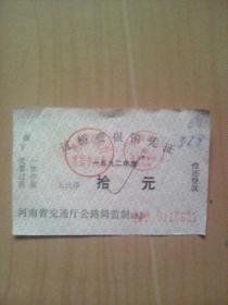 过桥费:河南省1992年度面额柒元(仅2枚)