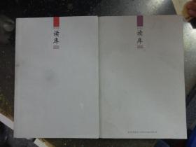 《读库0600》《读库0605》【2册合售】