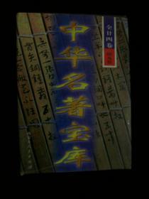 中华名著宝库(第十八卷)