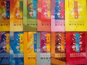 小学美术教学参考用书全套12本,小学美术2002-2007年1版,小学美术教师教学
