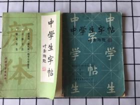 中学生字帖(两册合售)