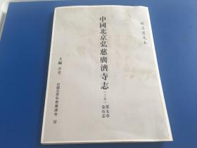 微求意见本 中国北京弘慈广济寺志 上卷 第五章 金石志