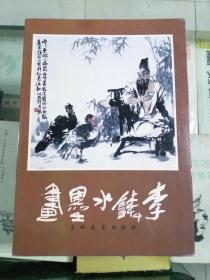 李锛水墨画(93年初版  印量1000册  16开)
