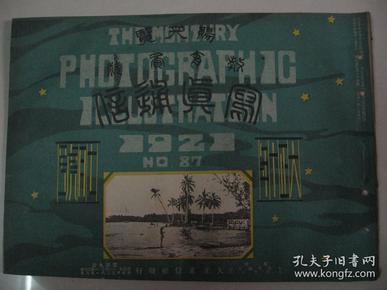 日本画报 1921年7月《写真通信》东海道五十三次浮世绘  英国皇太子 上海极东大会
