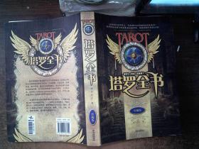 塔罗全书 珍藏版..--
