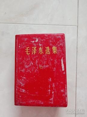 《毛泽东选集》(一卷本)64开软精装带套盒,1964年一版68年一印。