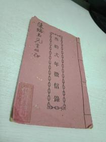 广东台山侨乡股份文献《福农公司参拾弍年徴信录》