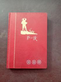 第一线 日记本
