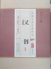 正版现货  汉书1 锡伯文 新疆人民 贺灵