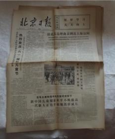 北京日报-1974年6月2日 4版 有毛主席语录