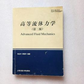 高等流体力学(第二版)书内有一点点写字