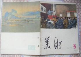 美术1977年第3期