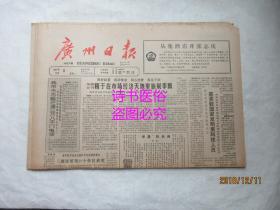 老报纸:广州日报 1987年12月8日 第8800号——华垦公司精于在市场经济天地里施展拳脚、北京舞坛上的一位广州姑娘(沈培艺)、南塘一段未了情