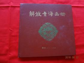 解放青海画册