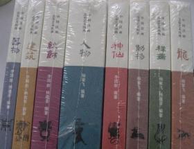 中国汉画造型艺术图典:动物 纹饰 建筑 龙 祥瑞 神仙 人物 器物