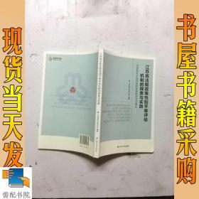 江苏省法规政策性别平等评估机制的探索与实践