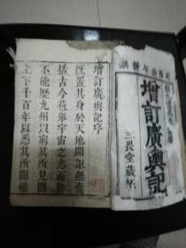 乾隆三畏堂刻本《广舆记》存1-6册