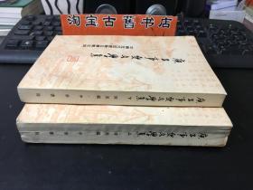 庚子事变文学集 上下册*一版二印