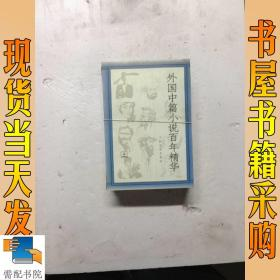 外国中篇小说百年精华(上下)