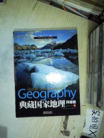 典藏国家地理.环球版(中)  ,