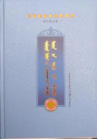 中国歌谣集成.新疆卷:蒙古族分卷蒙古文