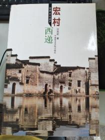 【正版图书】世界文化遗产——宏村•西递9787810833875