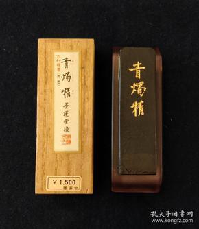 日本老青墨:青烛精【餘16.54克】