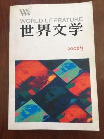 世界文学2006年第3期
