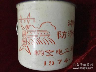 74年洪湖防洪排涝输变电工程竣工纪念搪瓷杯