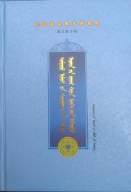 正版现货  中国谚语集成 新疆卷 蒙古族分卷 蒙文 新疆人民 沙海