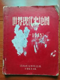 世界现代史地图 上册(1917一1945)1957年初版