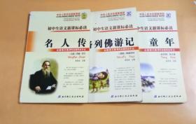 初中生语文新课标必读:童年/名人传/格列佛游记(3本合售)