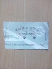 通行费:河南省1993年度面额柒元(仅1枚)